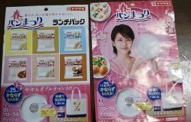 2019ヤマザキ春のパンまつり シール台紙 2種表