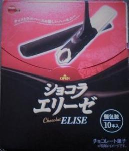 ショコラエリーゼ 箱