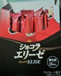 ショコラエリーゼ箱中身