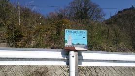 男木島灯台 道案内板