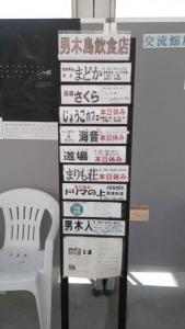 男木島交流館 飲食店案内