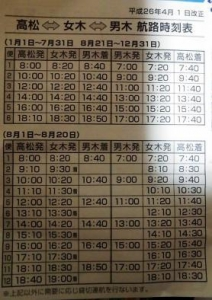 高松⇔女木⇔男木 航路時刻表