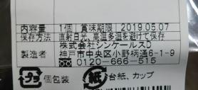 ファクトリーシン カップケーキ 賞味期限表示