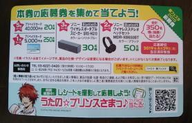 ファミマ 春フェスタ2019 応募券(裏)