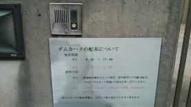 富郷ダム ダムカードの配布について