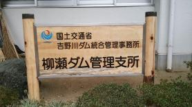 柳瀬ダム管理支所