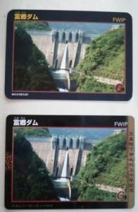 富郷ダムカード2種