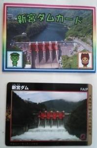 新宮ダムカード2種