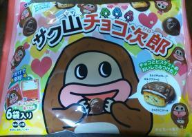 サク山チョコ次郎 大袋