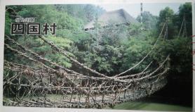 四国村 かずら橋