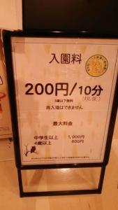 もふもふふれあい動物園 入園料