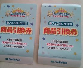 ファミマ 春フェスタ2019 商品引換券(裏)