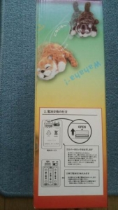 笑う!猫田課長 箱 電池交換の仕方