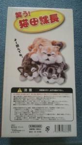 笑う!猫田課長 箱 注意事項「よく読んでね。」