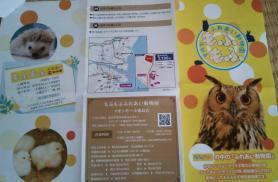 もふもふふれあい動物園 イオンモール徳島店パンフレット