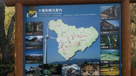 大豊町観光案内板