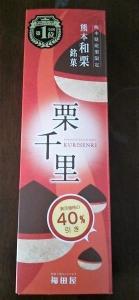 熊本和栗銘菓「栗千里」
