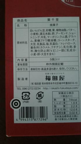 熊本和栗銘菓「栗千里」 商品表示
