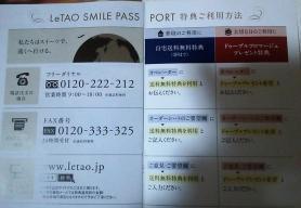 ルタオ スマイルパスポート 特典利用方法