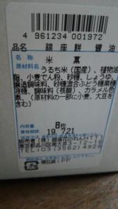 銀座餅 醤油味 商品表示