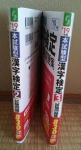 本試験型 漢字検定試験問題集 3級、準2級 背表紙