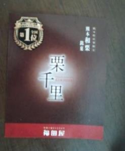 熊本和栗銘菓「栗千里」 カタログ