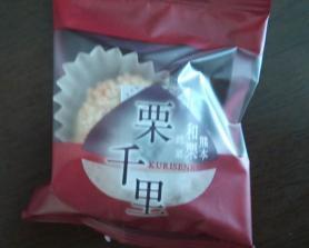 熊本和栗銘菓「栗千里」 個包装