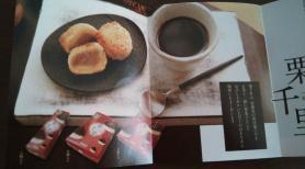熊本和栗銘菓「栗千里」 カタログ写真