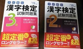 本試験型 漢字検定試験問題集 3級、準2級