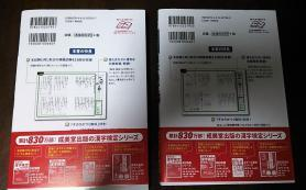 本試験型 漢字検定試験問題集 3級、準2級 裏表示