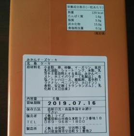 みかんチーズケーキ 愛媛 商品表示