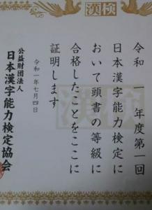 令和1年度第1回 漢検合格証書