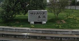 マリーナパーク大浜 石碑