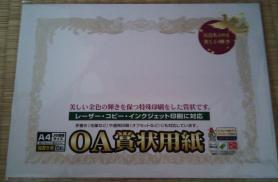 OA賞状用紙 A4