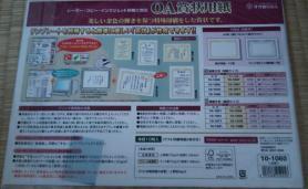 OA賞状用紙 タカ印紙製品