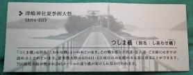 香川 津嶋神社 チケット裏面