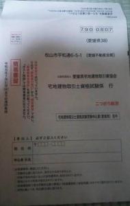 令和元年宅建受験申込書(愛媛県)