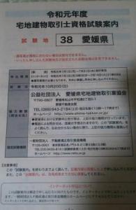 令和元年度宅地建物取引士資格試験案内 愛媛県