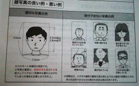 宅建 顔写真 規格(郵送申込版)