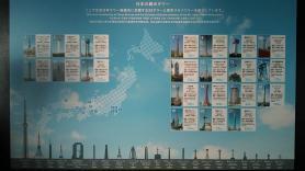 福岡タワーにあるパネル 「日本の観光タワー」