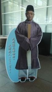 九州国立博物館で大伴旅人さんと一緒です! パネル