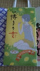 博多の女 ハチミツレモン味