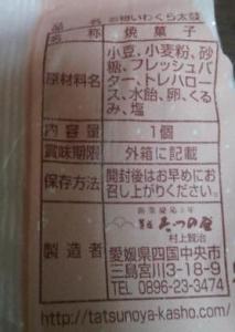たつの屋 三島名物 いわくら太鼓 商品表示
