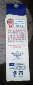 DHC薬用リップクリーム 説明