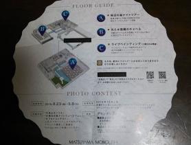 純白の森 ナイトミュージアム 2019松山モノリス
