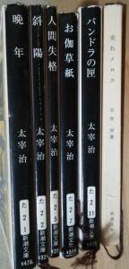 太宰治 新潮文庫6冊 背表紙
