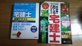 2017宅建テキストと問題集