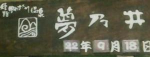 姫路 夢乃井旅館