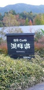 温泉Cafe 湖畔遊 看板