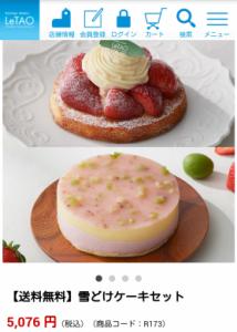 ルタオ 雪どけケーキセット